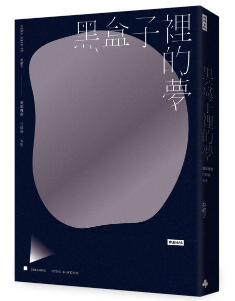 黑盒子裡的夢:電影裡的三倍長人生