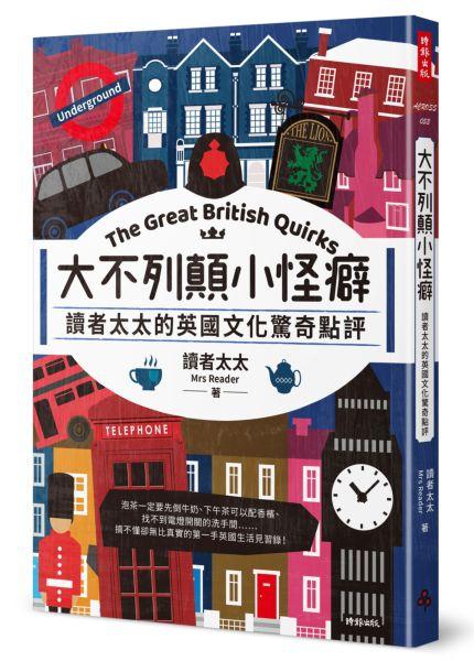 大不列顛小怪癖:讀者太太的英國文化驚奇點評