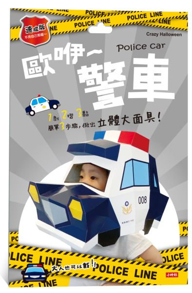 Crazy Halloween:警車立體大面具(速成版不用自己剪喔)