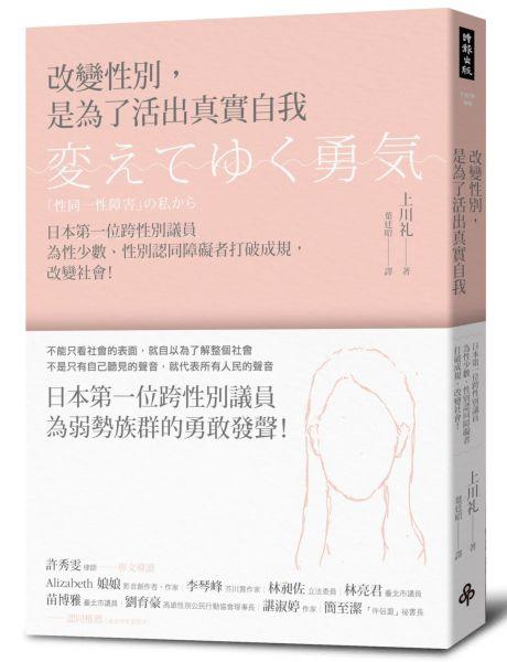 改變性別,是為了活出真實自我:日本第一位跨性別議員為性少數、性別認同障礙者打破成規,改變社會!