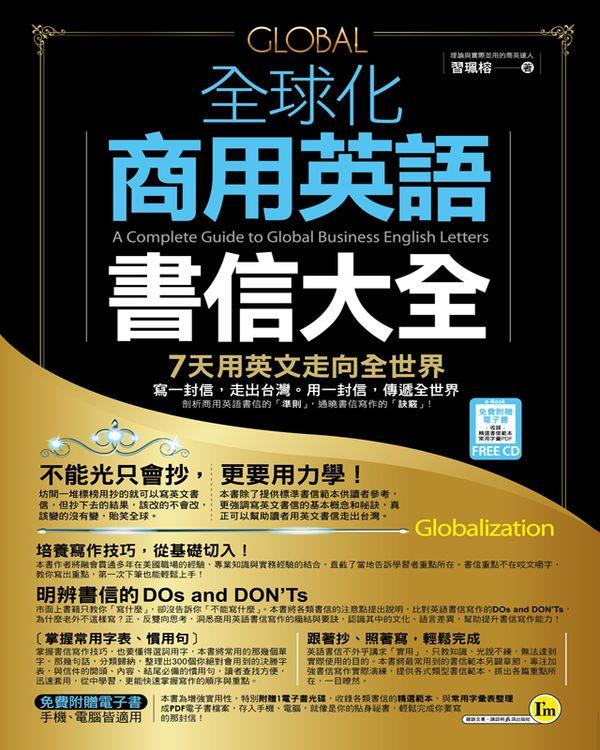 全球化商用英語書信大全(附1電子書光碟)