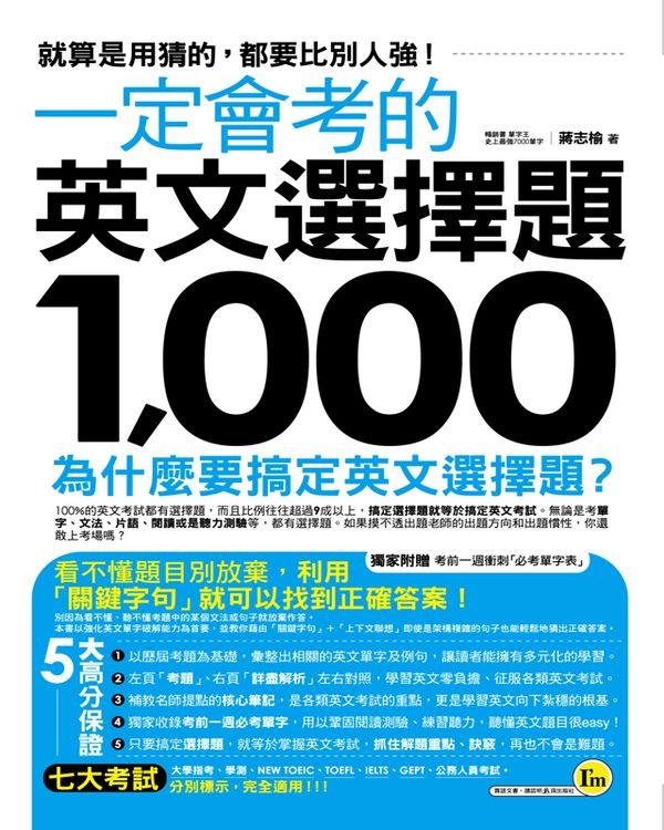 一定會考的英文選擇題1,000(附贈考前一週衝刺「必考單字表」)