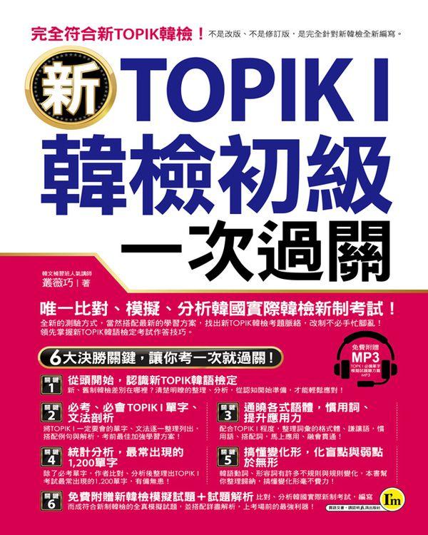 新TOPIK I韓檢初級一次過關(附1MP3)