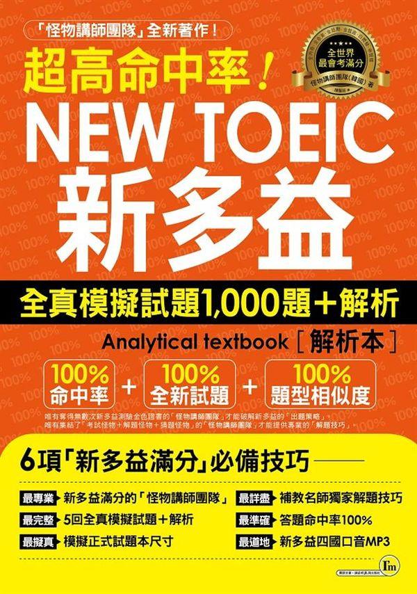 超高命中率NEW TOEIC新多益全真模擬試題1,000題+解析(附1MP3)