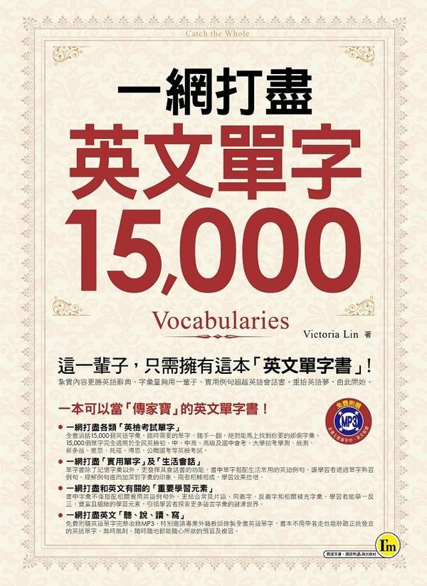 一網打盡英文單字15,000(附1MP3)