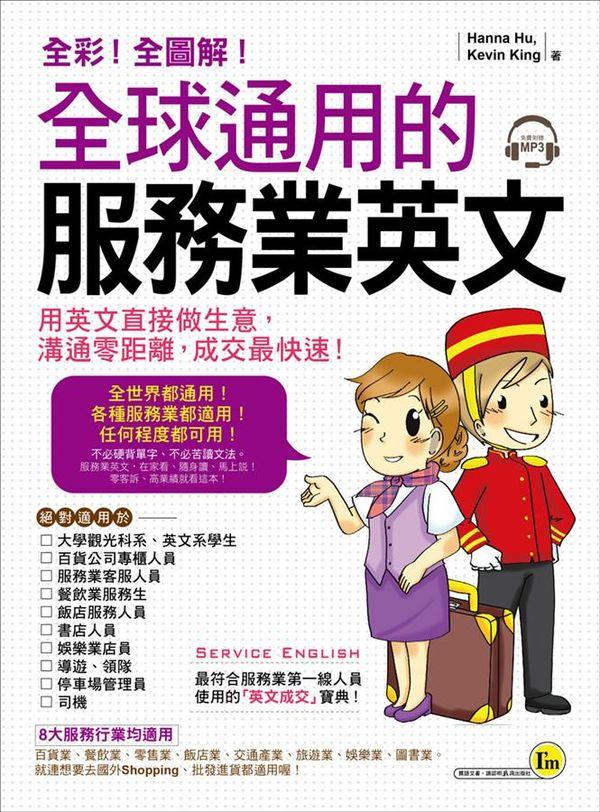 全球通用的服務業英文(附1MP3+服務業實用會話隨身書)