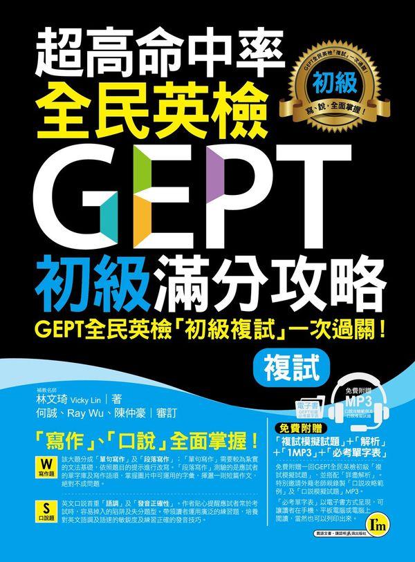 超高命中率全民英檢GEPT初級滿分攻略【複試】(附全真模擬試題+解析+1MP3+必考單字表)