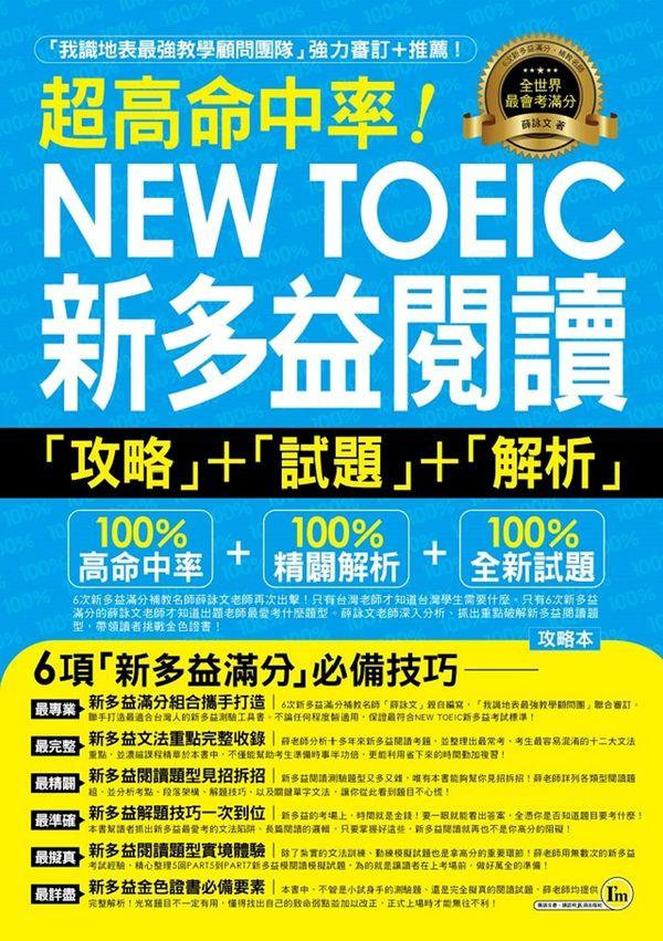 超高命中率NEW TOEIC新多益閱讀攻略+試題+解析