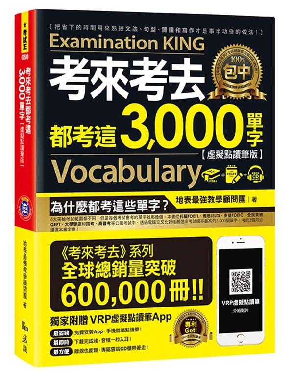 考來考去都考這3,000單字【虛擬點讀筆版】(免費附贈虛擬點讀筆APP+1CD)