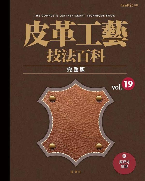 皮革工藝 vol.19 技法百科完整版