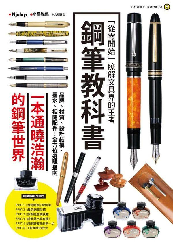 鋼筆教科書