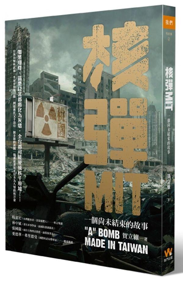 核彈MIT:一個尚未結束的故事