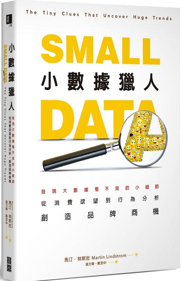 小數據獵人:發現大數據看不見的小細節,從消費欲望到行為分析,創造品牌商機