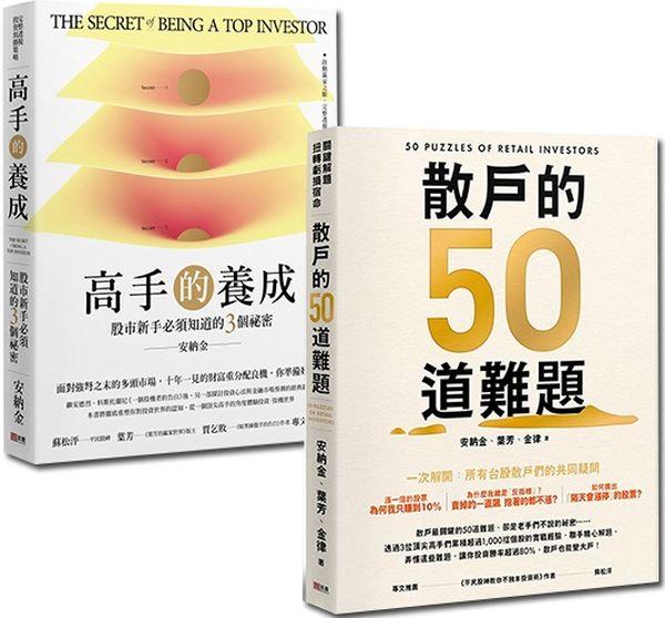 投資新手的難題(2冊)