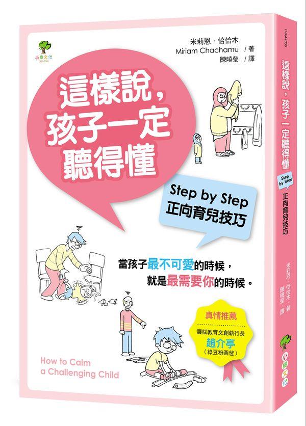 這樣說,孩子一定聽得懂:Step by Step正向育兒技巧(全新修訂版)