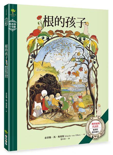 根的孩子:奧弗斯藝術繪本•傳世經典代表作【奧弗斯全集3】(繁體中文版首度面市)