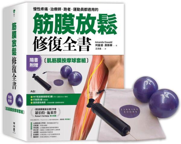 筋膜放鬆修復全書【肌筋膜按摩球套組】(書+肌筋膜按摩球+打氣筒+收納袋)