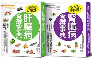 保肝護腎 (2冊套書)