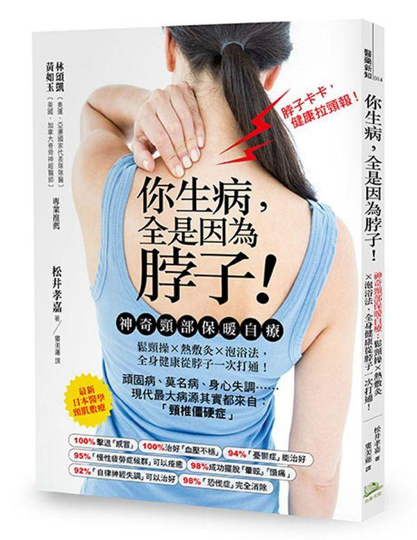 你生病,全是因為「脖子」!:神奇頸部溫暖自療,鬆頸操╳熱敷灸╳泡浴法,全身健康從脖子一次打通!