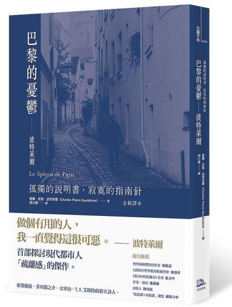 巴黎的憂鬱——波特萊爾:孤獨的說明書,寂寞的指南針(全新譯本)