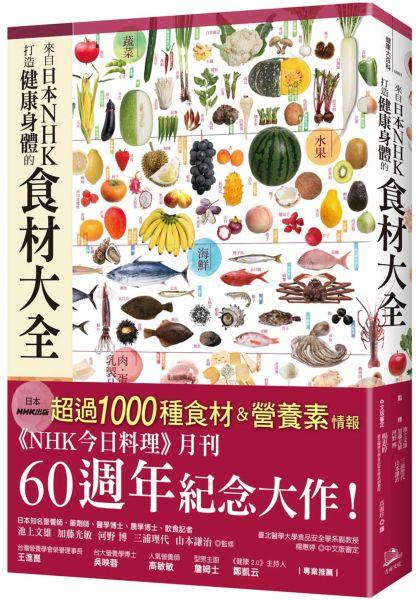 來自日本NHK 打造健康身體的食材大全