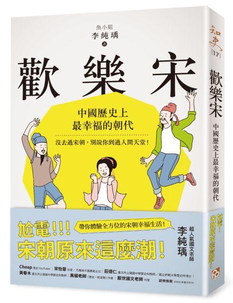 歡樂宋:中國歷史上最幸福的朝代,沒去過宋朝,別說你到過人間天堂!
