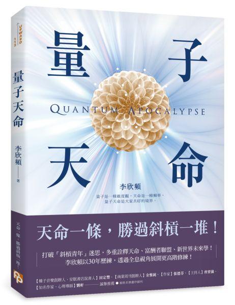 量子天命:天命一條,勝過斜槓一堆!拿到你的天命三叉戟,升級新人類版「量子腦」,瞬間完成99%的夢想!