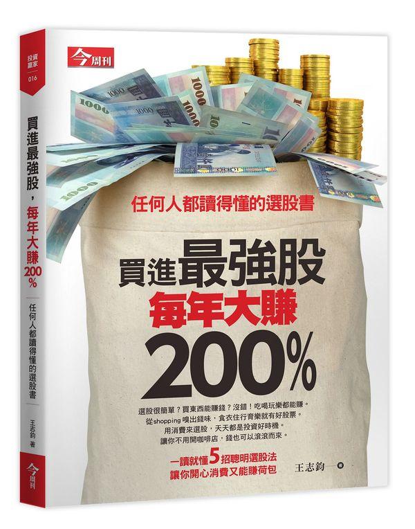 買進最強股,每年大賺200%