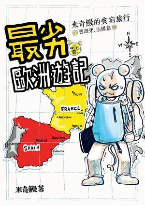 最劣歐洲遊記:米奇鰻的貧窮旅行 西班牙、法國篇