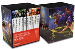獵命師傳奇(11-20)書盒典藏版 完