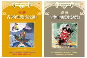 中學生好享讀:臺灣青少年短篇小說選(上下冊不分售)