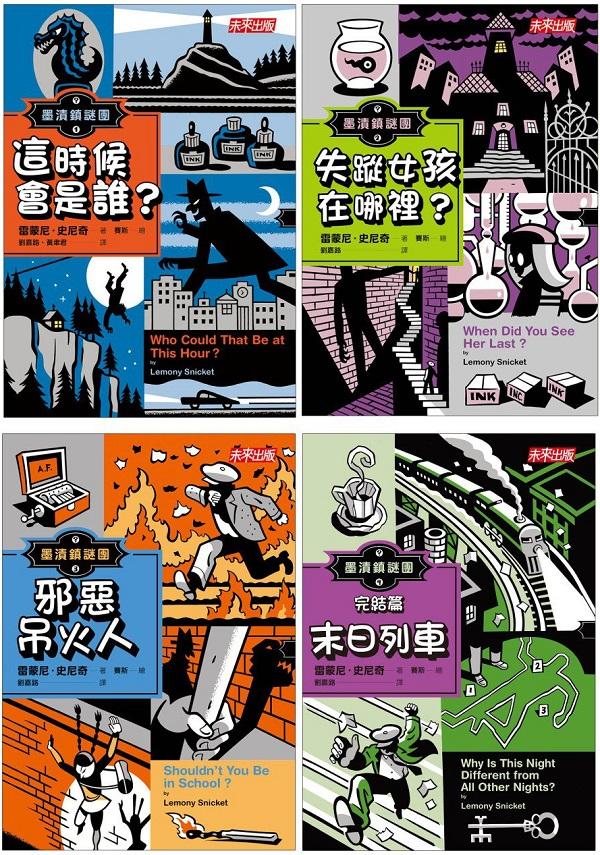 墨漬鎮謎團1-4集套書