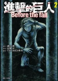 進擊的巨人 Before the fall 2(小說)