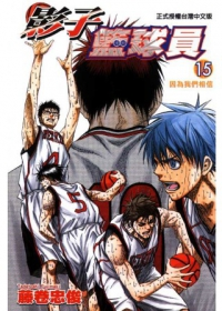 影子籃球員15