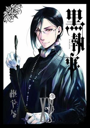 黑執事 XV (15)