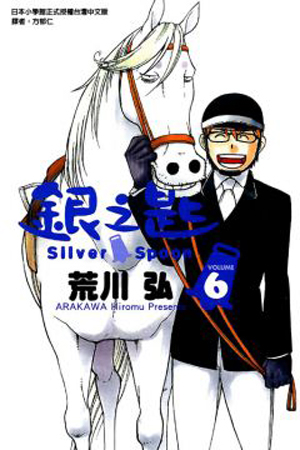 銀之匙 6