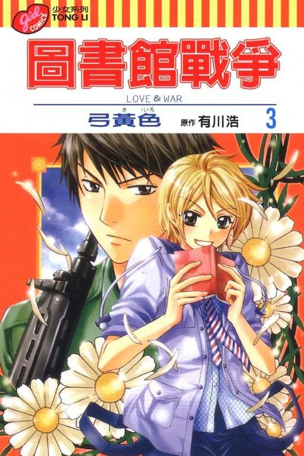 圖書館戰爭 LOVE&WAR 3
