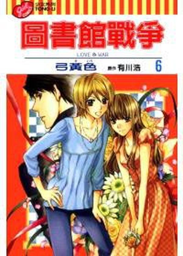 圖書館戰爭 LOVE&WAR 6