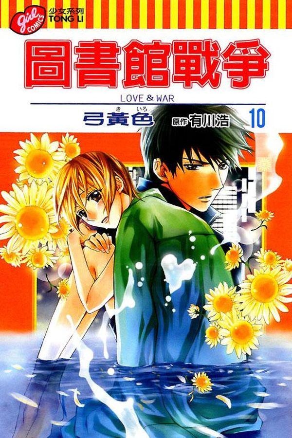 圖書館戰爭 LOVE&WAR 10