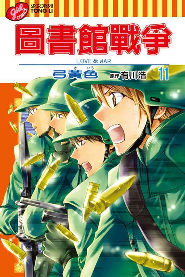 圖書館戰爭 LOVE&WAR 11