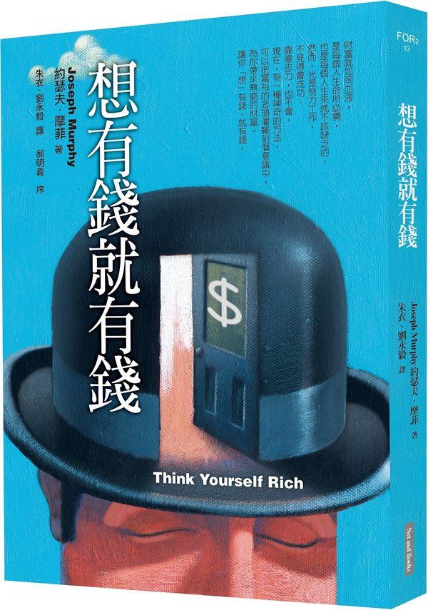 想有錢就有錢(二版)