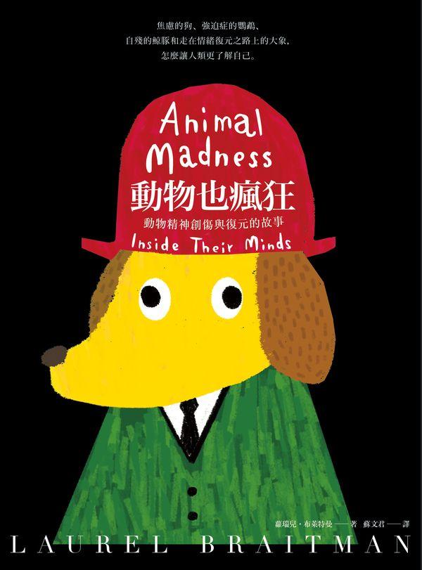 動物也瘋狂:動物精神創傷與復元的故事