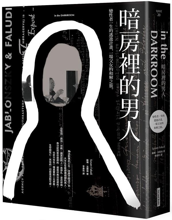 暗房裡的男人:變性者一生的逃逸計畫,一場父女的和解之旅。