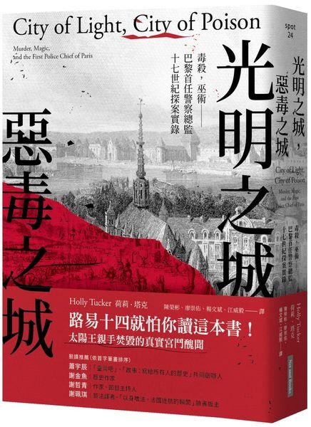 光明之城,惡毒之城:毒殺,巫術——巴黎首任警察總監十七世紀探案實錄