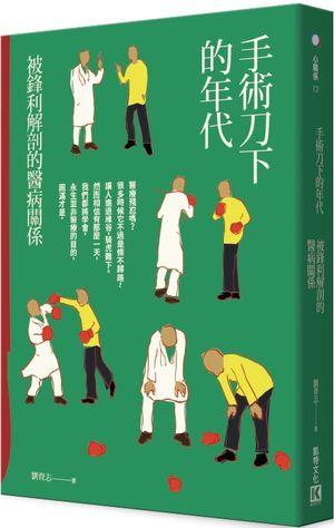 手術刀下的年代:被鋒利解剖的醫病關係