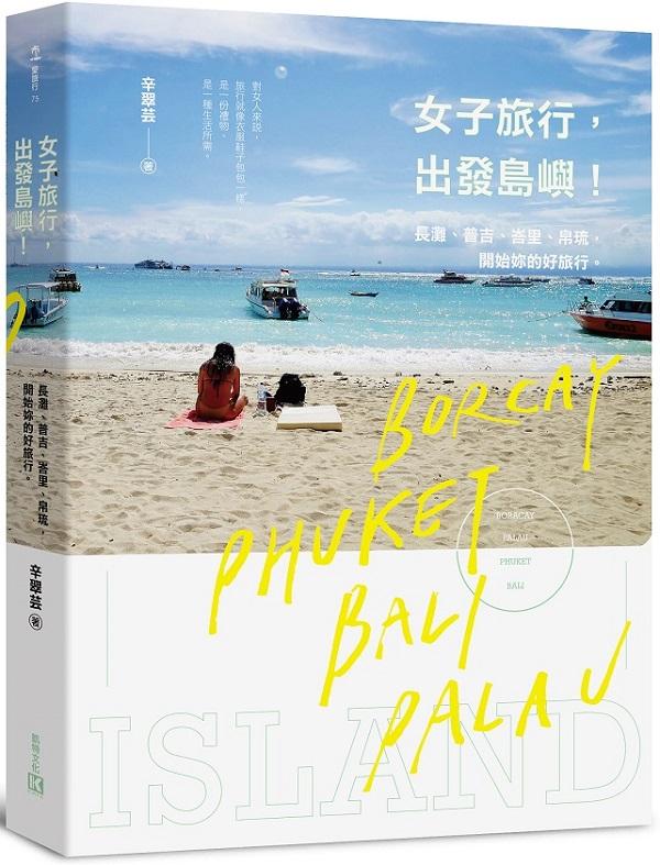 女子旅行,出發島嶼!:長灘、普吉、峇里、帛琉,開始妳的好旅行
