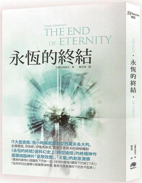 永恆的終結