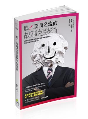 瞧!政商名流的故事包裝術:成功的領導者如何運用說故事來吸引你,而且還能牢牢吃定你!