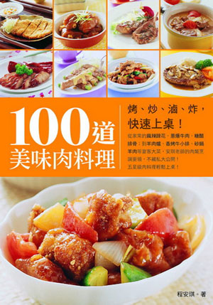 100道美味肉料理:烤、炒、滷、炸,快速上桌!