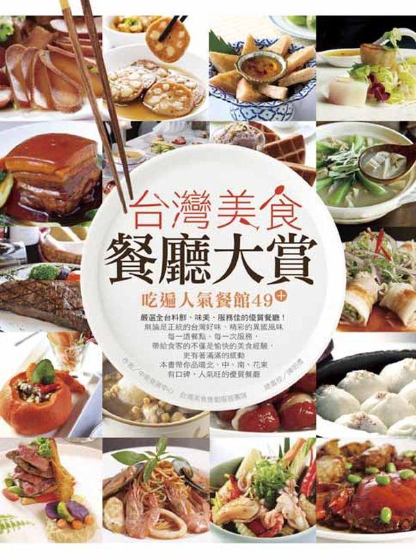 台灣美食餐廳大賞